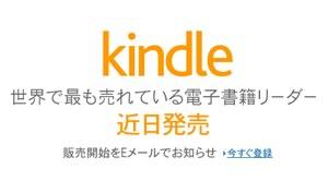 kindle-comingsoon-gw-D-JP-470x260.jpg