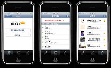 l_yuo_mixi.jpg