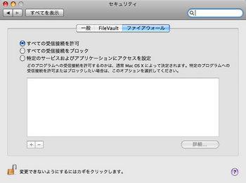 leopard firewall ss.jpg