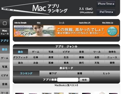 mac app ranking ss1.jpg