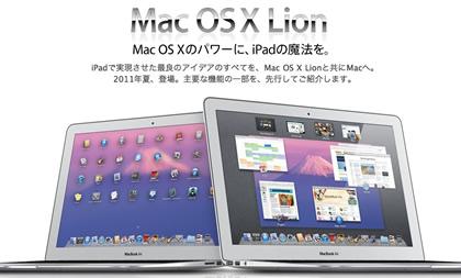 mac osx lion pre.jpg
