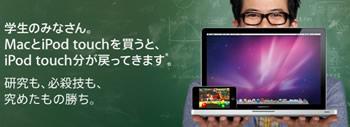 mac&ipod Campaign.jpg