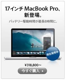 macbook pro 17 banner1.jpg
