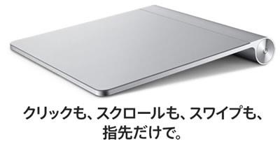 magic trackpad ss1.jpg