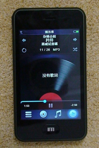 meizu-m8-july-2008.jpg