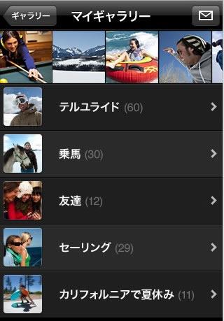 mobileme Gallery ss1.jpg