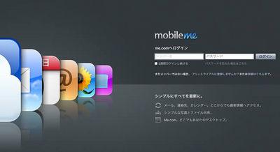 mobileme loginpage new s1.jpg
