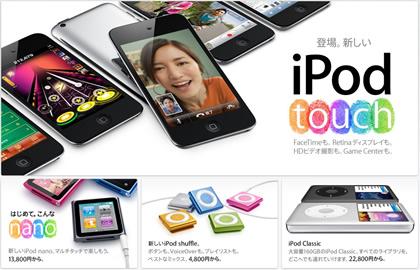new ipod line.jpg