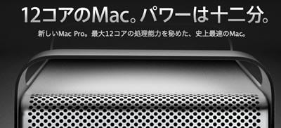 new mac pro ss1.jpg