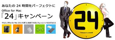 officemac24.jpg