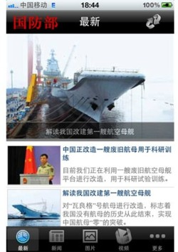 pla-daily-for-ios-iphone-screenshot-001-e1312398463498.jpg