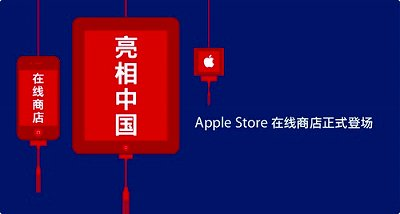 s-205330-apple_online_store_china_banner.jpg
