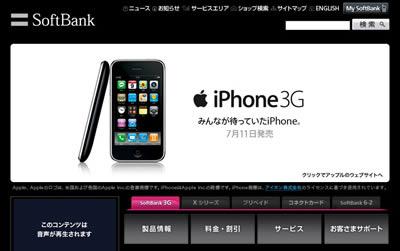 softbank toppage.jpg