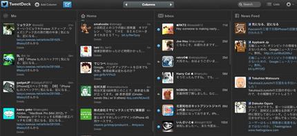 tweetdeck15ss.jpg