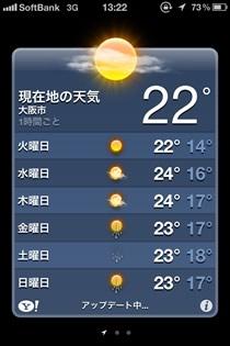 weatherios5.jpg