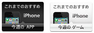 weekly iphone app ss1.jpg