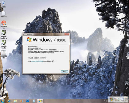 windows7build7082s4.jpg