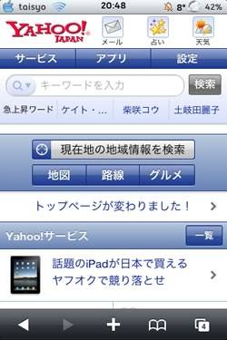 yahoo japan top iphone ss1.jpg