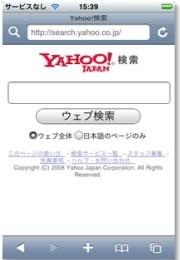 yahoo search iphone.jpg