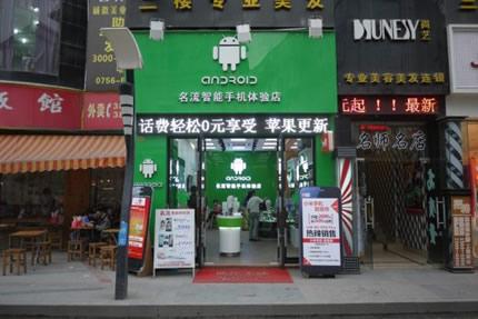 zhuhai-nanping-android-store.jpg